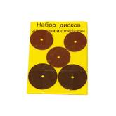 Диски: для резки и шлифовки (5шт, 2шт D=24mm+3шт D=20mm)